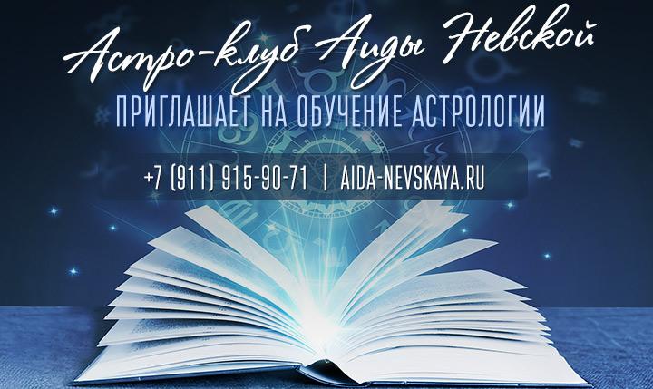 Астро-Клуб Аиды Невской приглашает на обучение Астрологии