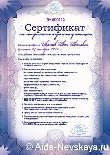 Подарочный сертификат на консультацию астролога со скидкой