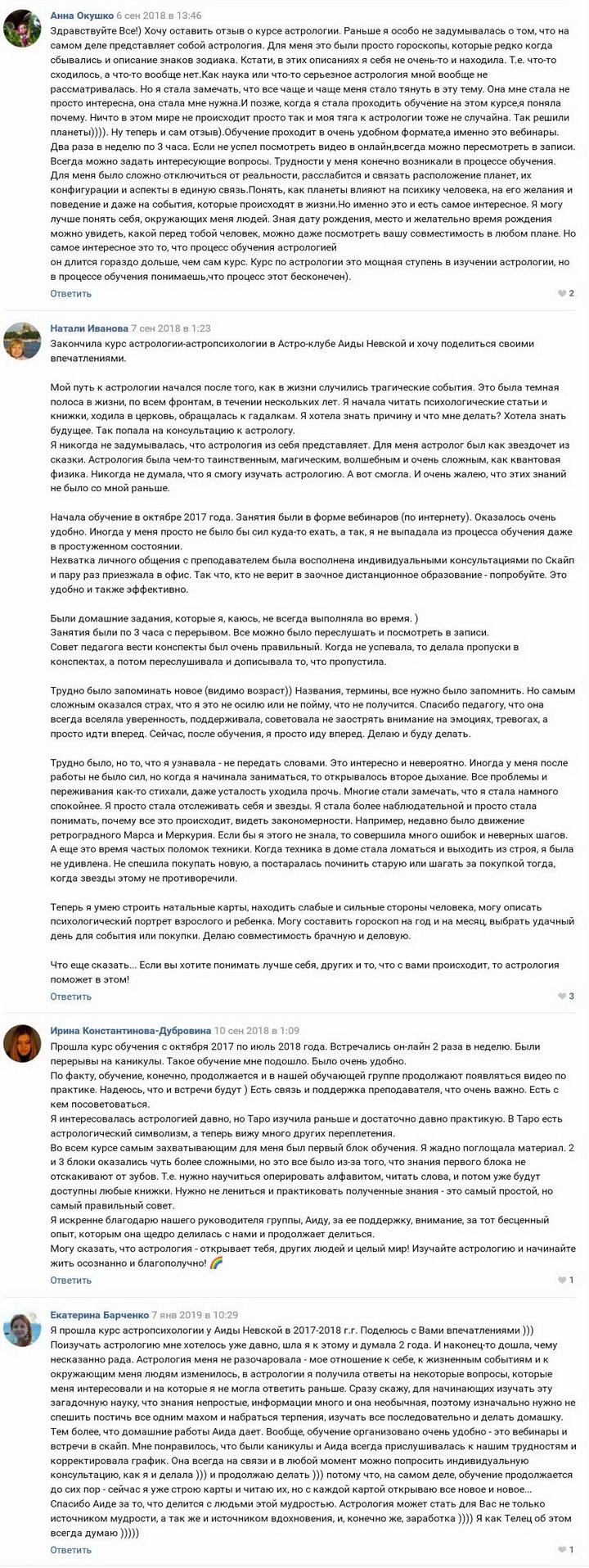 Отзывы об обучении в школе Астрологии Аиды Невской