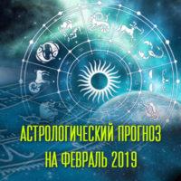 Астрологический прогноз на февраль 2019